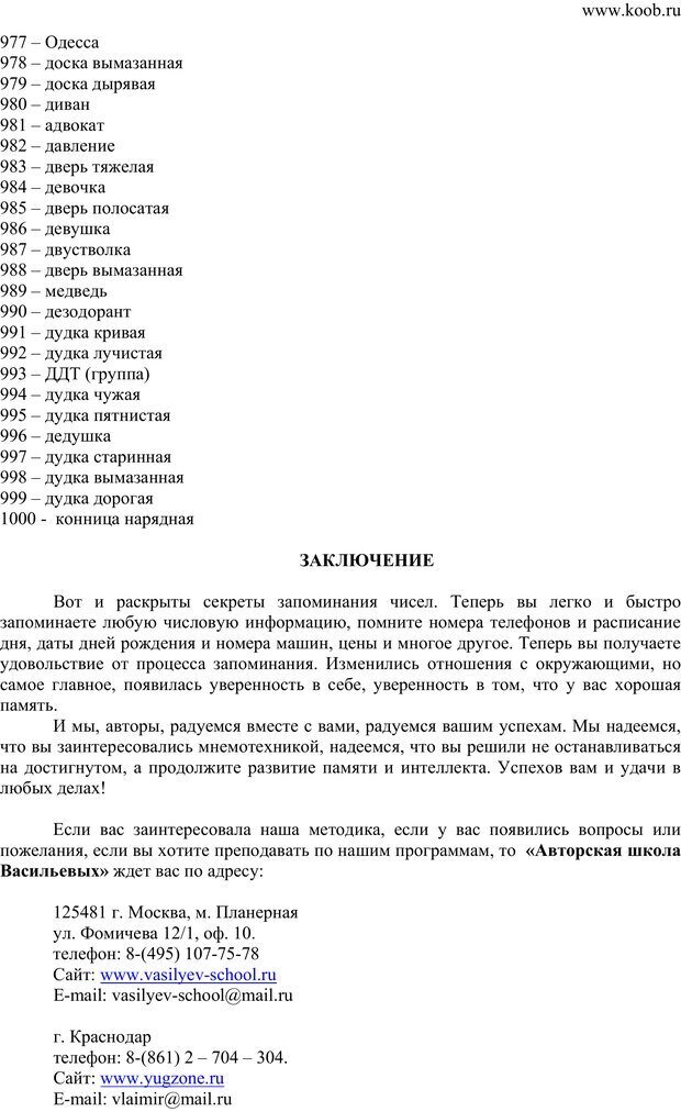 PDF. Секреты запоминания чисел. Васильева Е. Е. Страница 74. Читать онлайн