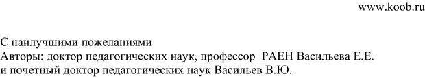 PDF. Секреты запоминания чисел. Васильева Е. Е. Страница 75. Читать онлайн