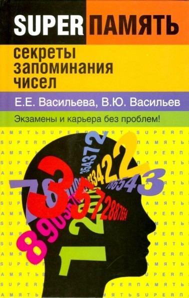 """Обложка книги """"Секреты запоминания чисел"""""""
