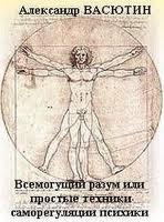 """Обложка книги """"Всемогущий разум или простые и эффективные техники самооздоровления"""""""
