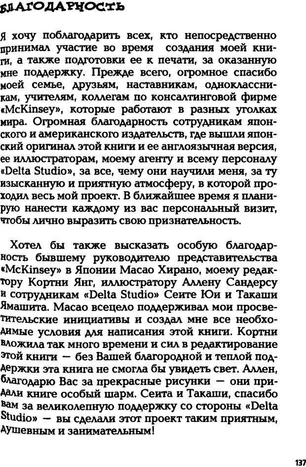 PDF. Учимся решать проблемы. Простая книга для умных людей. Ватанабе К. Страница 123. Читать онлайн