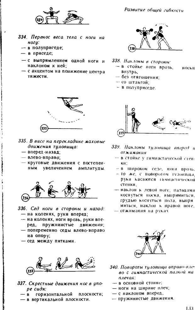 DJVU. Азбука тренировки легкоатлета. Вацула И. Страница 133. Читать онлайн