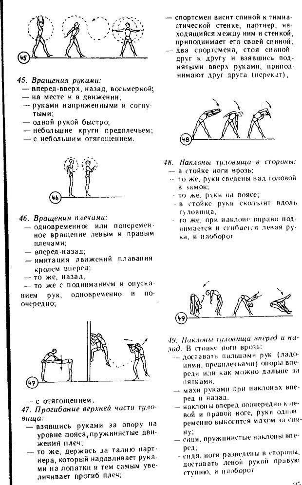 DJVU. Азбука тренировки легкоатлета. Вацула И. Страница 95. Читать онлайн