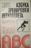 Азбука тренировки легкоатлета, Вацула И