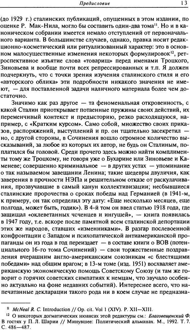 DJVU. Писатель Сталин. Вайскопф М. Я. Страница 10. Читать онлайн