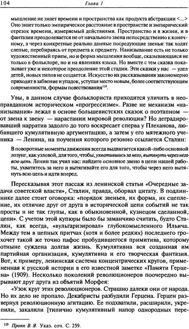 DJVU. Писатель Сталин. Вайскопф М. Я. Страница 100. Читать онлайн