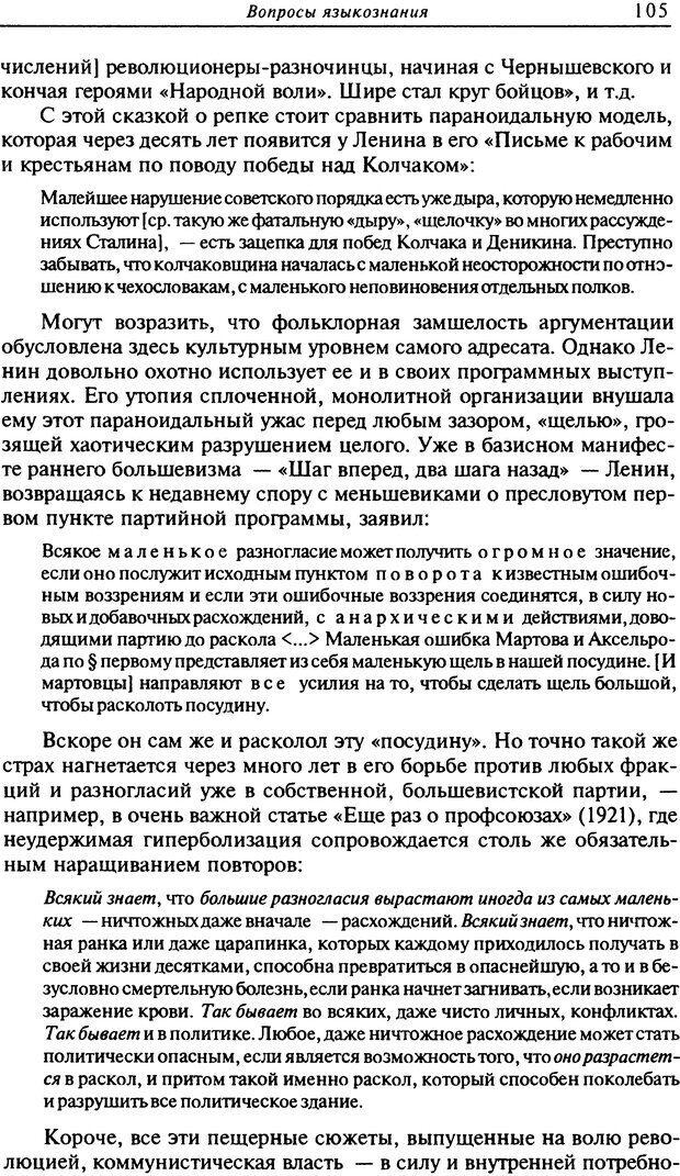 DJVU. Писатель Сталин. Вайскопф М. Я. Страница 101. Читать онлайн
