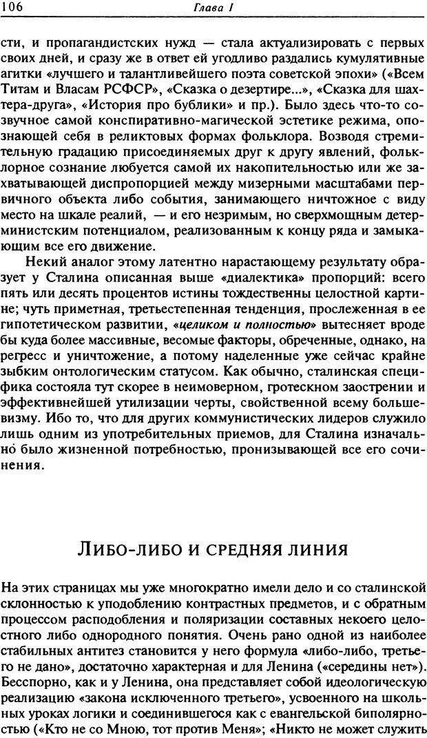 DJVU. Писатель Сталин. Вайскопф М. Я. Страница 102. Читать онлайн