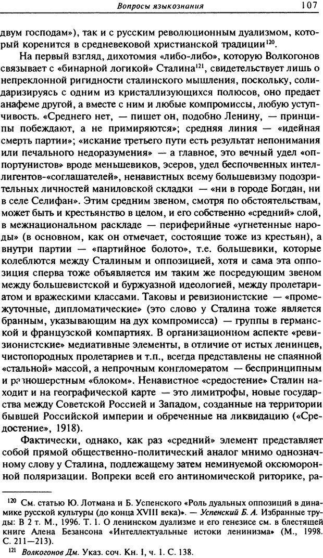 DJVU. Писатель Сталин. Вайскопф М. Я. Страница 103. Читать онлайн