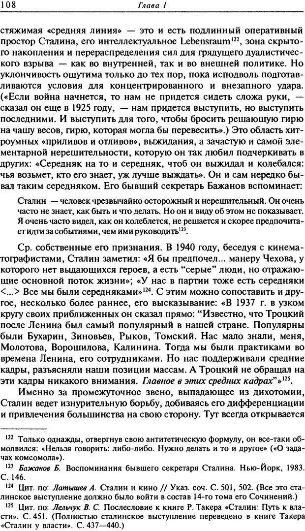 DJVU. Писатель Сталин. Вайскопф М. Я. Страница 104. Читать онлайн