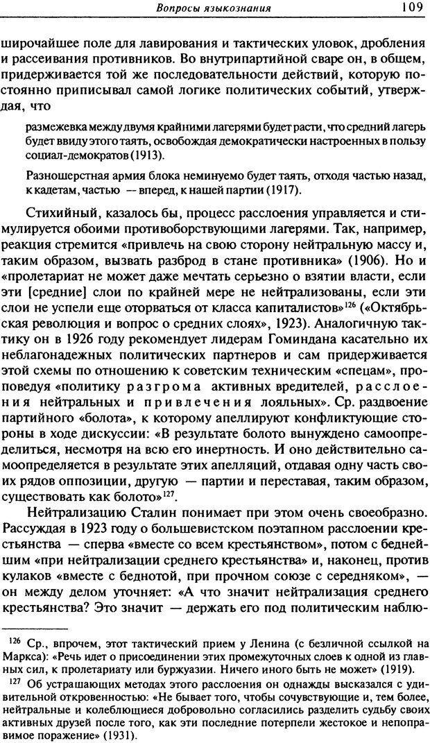 DJVU. Писатель Сталин. Вайскопф М. Я. Страница 105. Читать онлайн