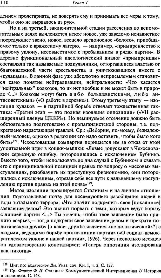 DJVU. Писатель Сталин. Вайскопф М. Я. Страница 106. Читать онлайн