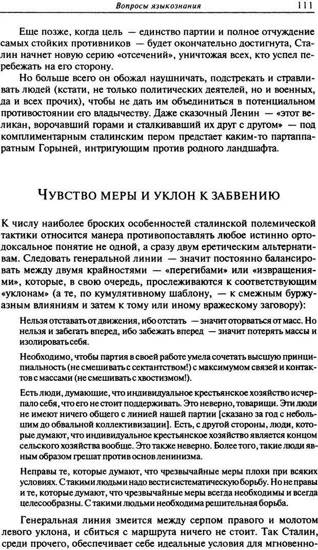 DJVU. Писатель Сталин. Вайскопф М. Я. Страница 107. Читать онлайн