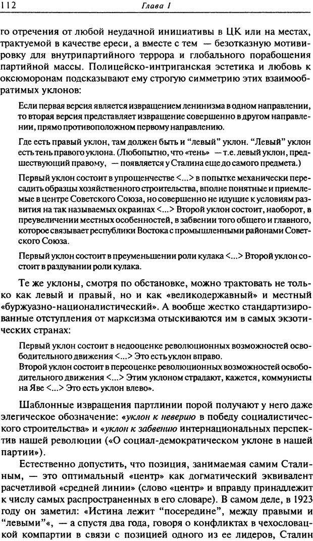 DJVU. Писатель Сталин. Вайскопф М. Я. Страница 108. Читать онлайн