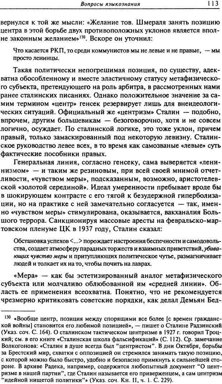 DJVU. Писатель Сталин. Вайскопф М. Я. Страница 109. Читать онлайн