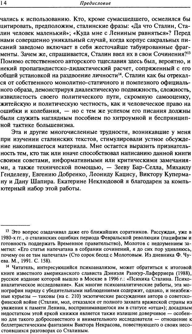 DJVU. Писатель Сталин. Вайскопф М. Я. Страница 11. Читать онлайн