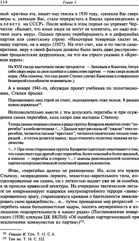 DJVU. Писатель Сталин. Вайскопф М. Я. Страница 110. Читать онлайн