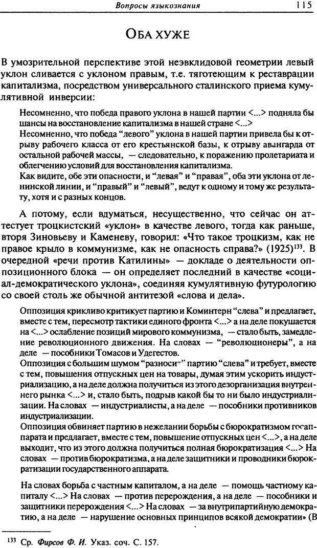 DJVU. Писатель Сталин. Вайскопф М. Я. Страница 111. Читать онлайн