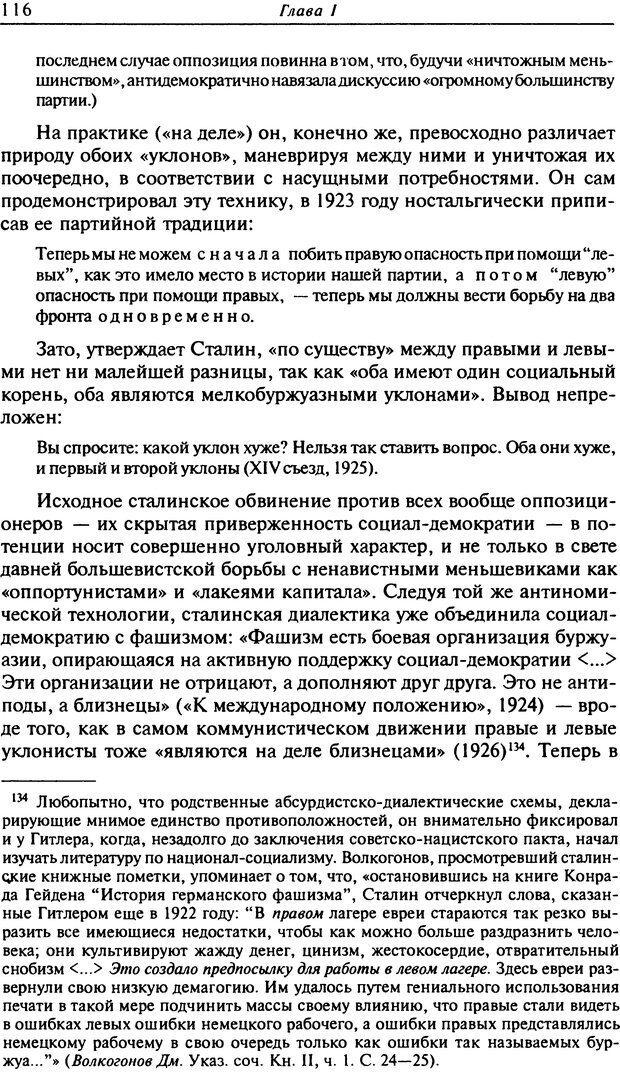 DJVU. Писатель Сталин. Вайскопф М. Я. Страница 112. Читать онлайн