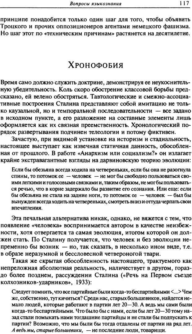 DJVU. Писатель Сталин. Вайскопф М. Я. Страница 113. Читать онлайн