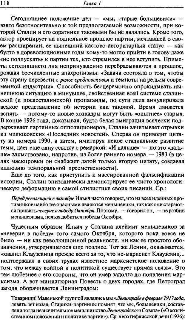 DJVU. Писатель Сталин. Вайскопф М. Я. Страница 114. Читать онлайн