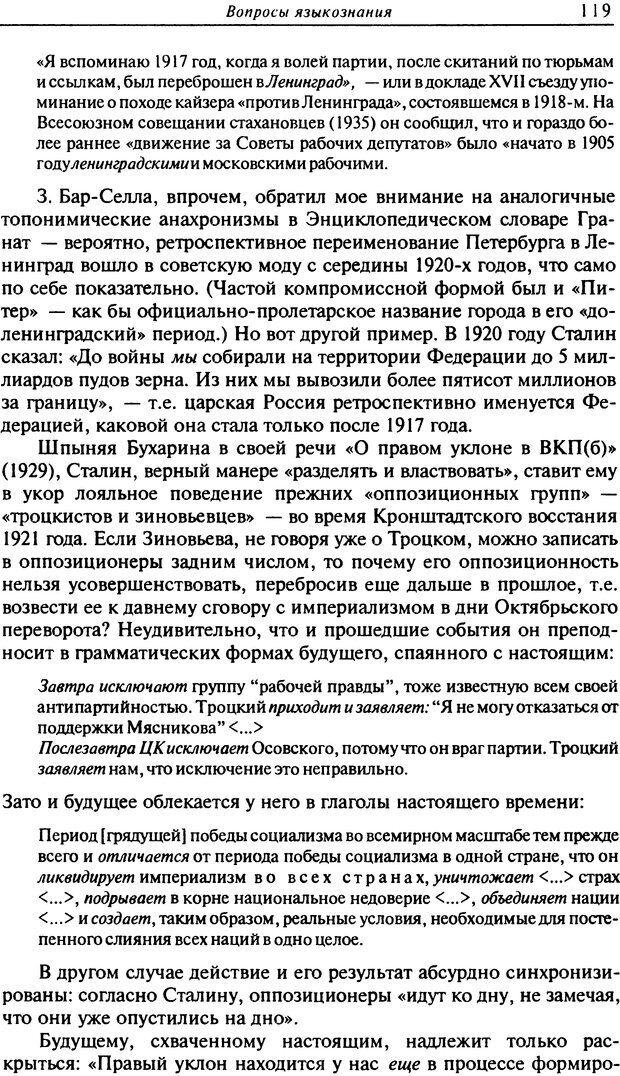 DJVU. Писатель Сталин. Вайскопф М. Я. Страница 115. Читать онлайн