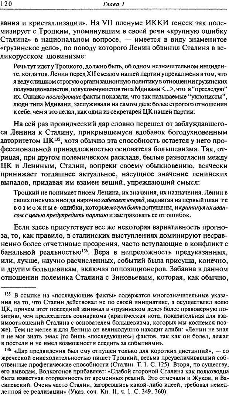 DJVU. Писатель Сталин. Вайскопф М. Я. Страница 116. Читать онлайн