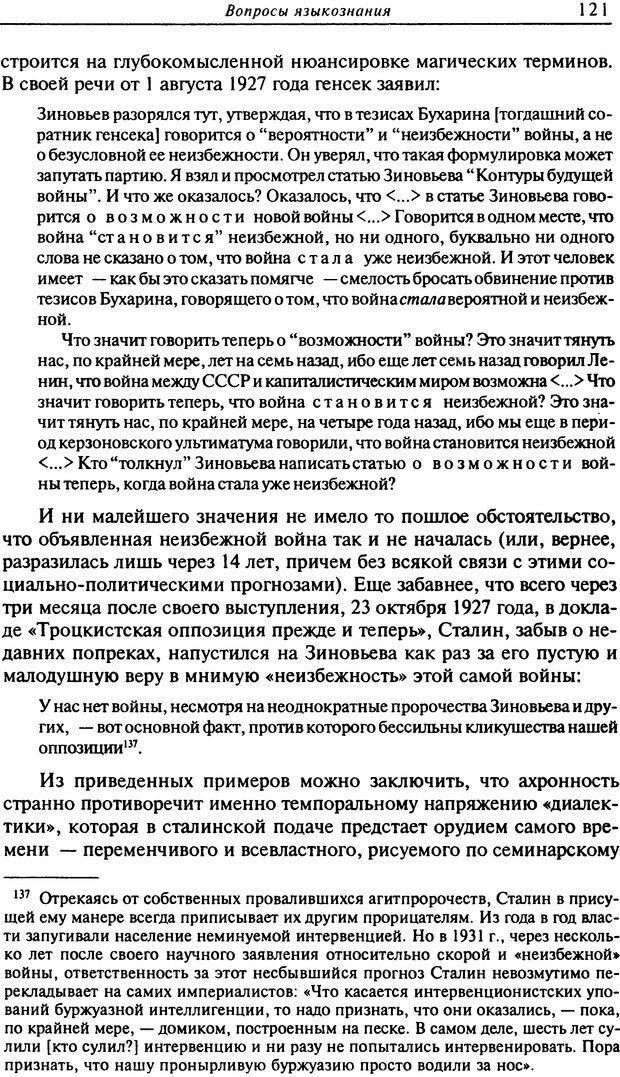 DJVU. Писатель Сталин. Вайскопф М. Я. Страница 117. Читать онлайн
