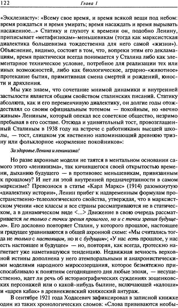 DJVU. Писатель Сталин. Вайскопф М. Я. Страница 118. Читать онлайн