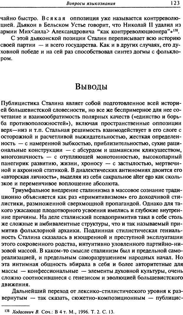 DJVU. Писатель Сталин. Вайскопф М. Я. Страница 119. Читать онлайн