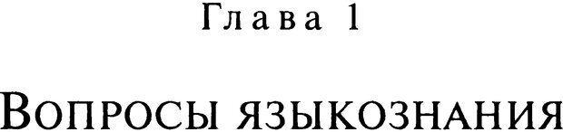 DJVU. Писатель Сталин. Вайскопф М. Я. Страница 12. Читать онлайн