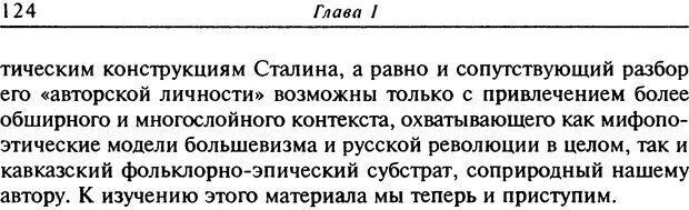 DJVU. Писатель Сталин. Вайскопф М. Я. Страница 120. Читать онлайн
