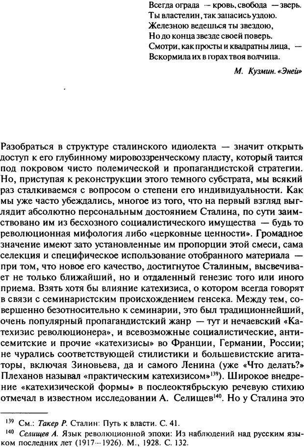 DJVU. Писатель Сталин. Вайскопф М. Я. Страница 122. Читать онлайн