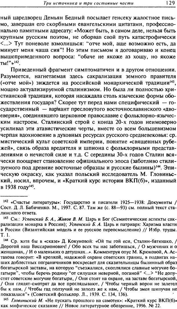 DJVU. Писатель Сталин. Вайскопф М. Я. Страница 124. Читать онлайн