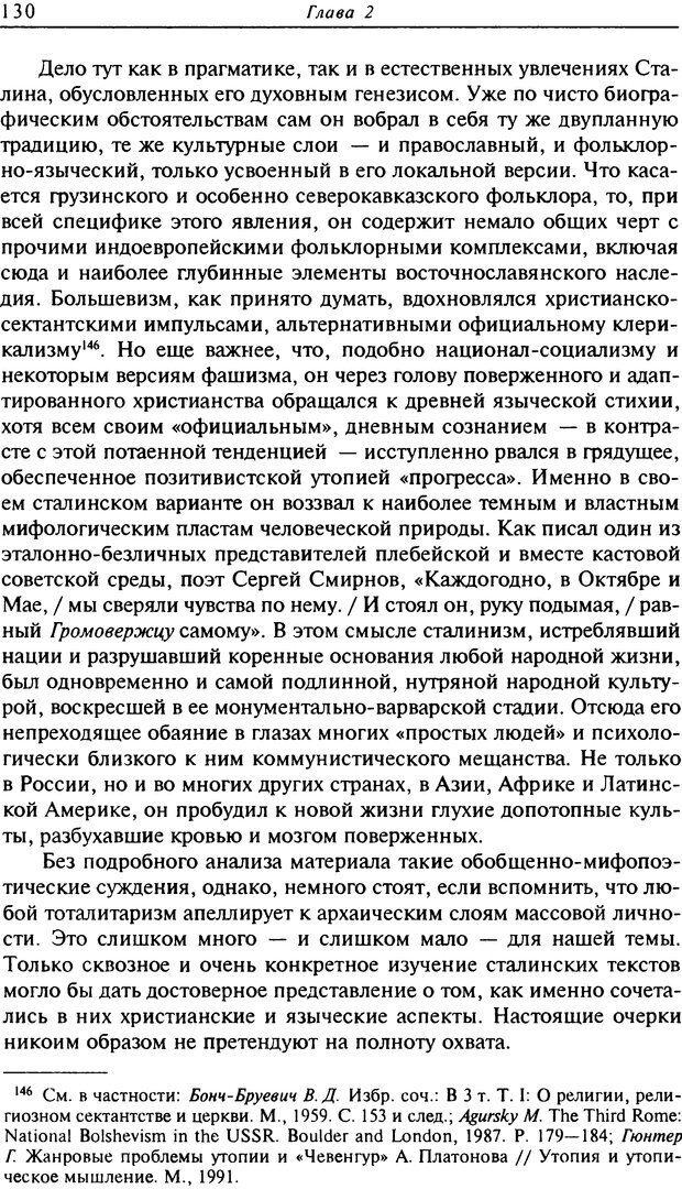 DJVU. Писатель Сталин. Вайскопф М. Я. Страница 125. Читать онлайн