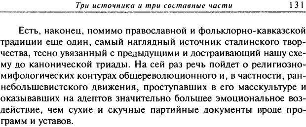 DJVU. Писатель Сталин. Вайскопф М. Я. Страница 126. Читать онлайн
