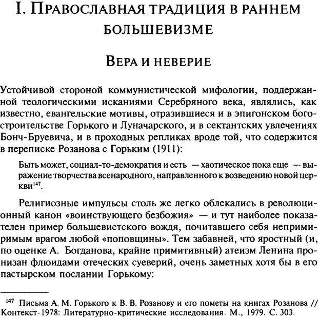 DJVU. Писатель Сталин. Вайскопф М. Я. Страница 127. Читать онлайн