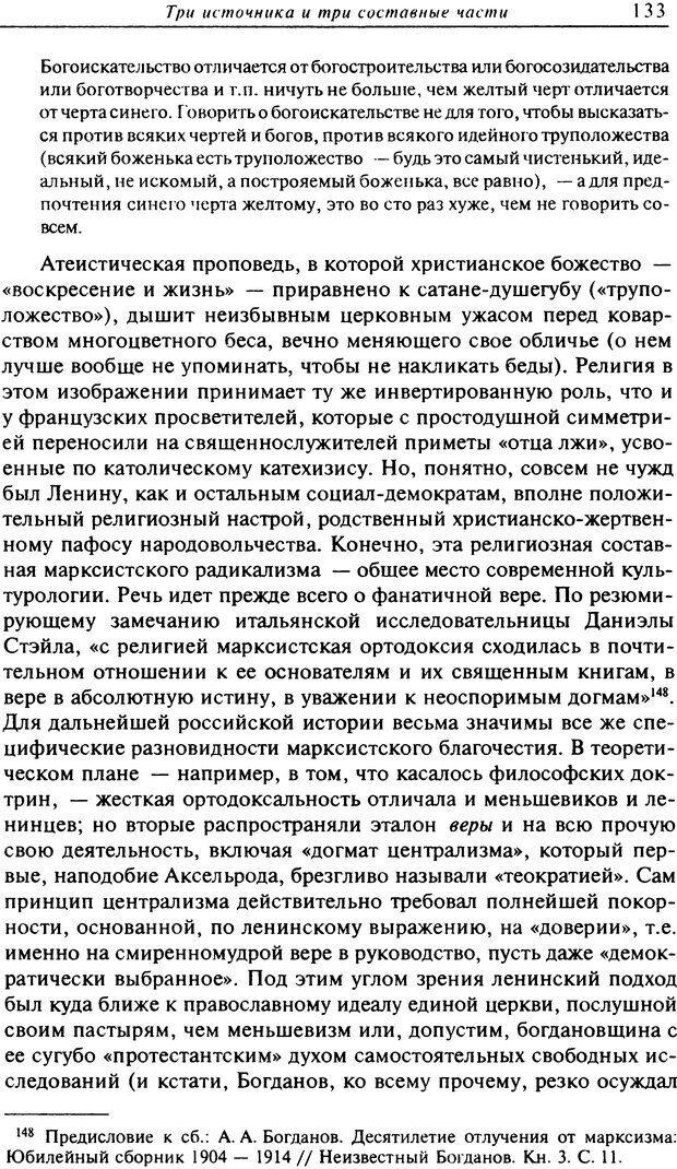 DJVU. Писатель Сталин. Вайскопф М. Я. Страница 128. Читать онлайн
