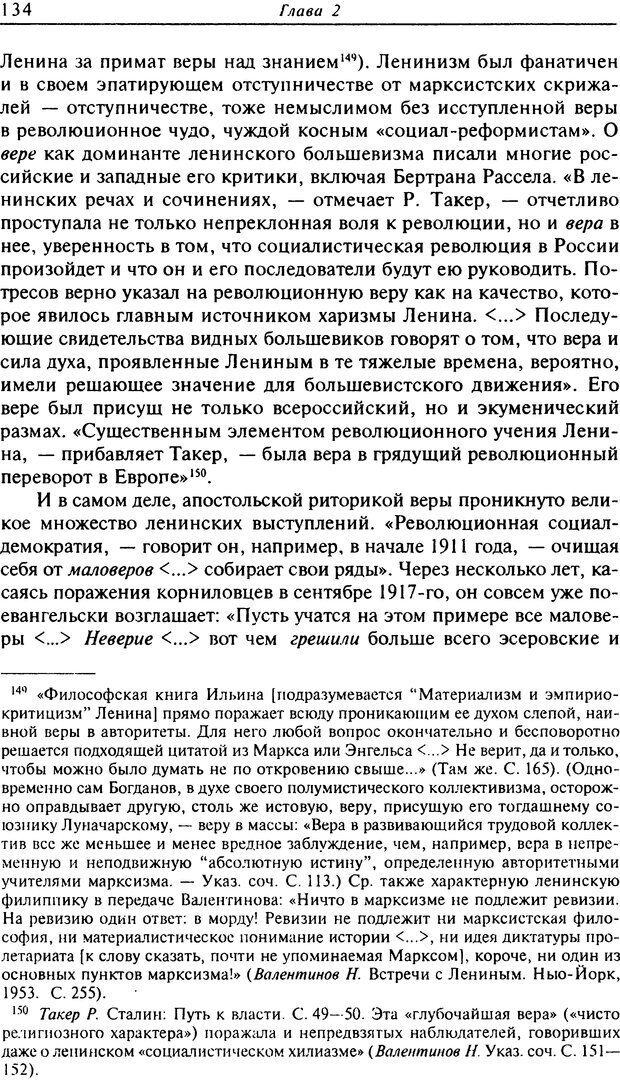DJVU. Писатель Сталин. Вайскопф М. Я. Страница 129. Читать онлайн