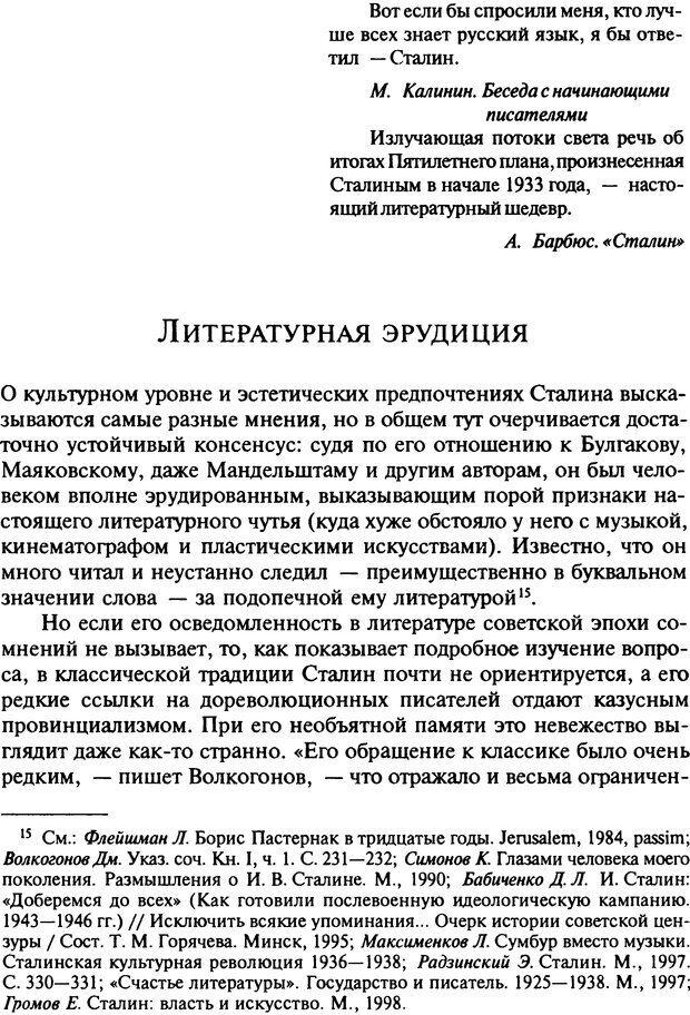 DJVU. Писатель Сталин. Вайскопф М. Я. Страница 13. Читать онлайн