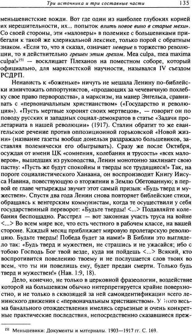 DJVU. Писатель Сталин. Вайскопф М. Я. Страница 130. Читать онлайн