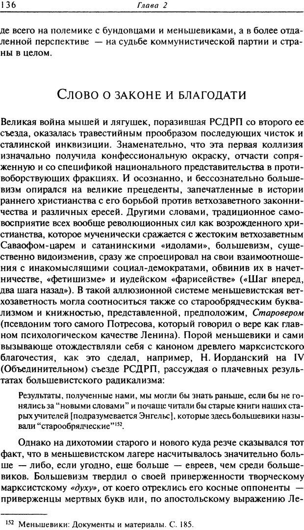 DJVU. Писатель Сталин. Вайскопф М. Я. Страница 131. Читать онлайн