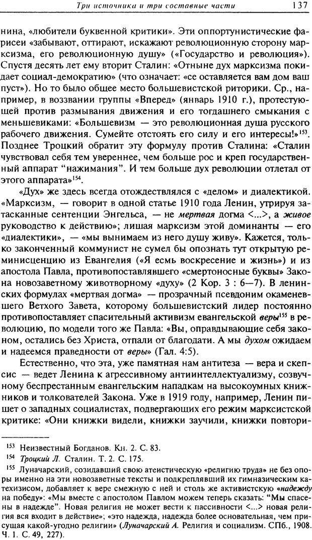 DJVU. Писатель Сталин. Вайскопф М. Я. Страница 132. Читать онлайн