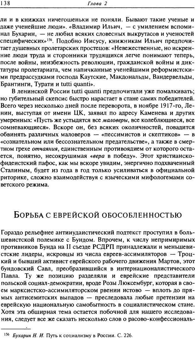 DJVU. Писатель Сталин. Вайскопф М. Я. Страница 133. Читать онлайн