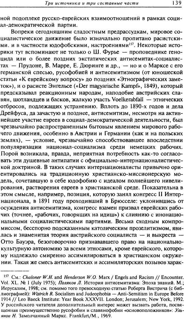 DJVU. Писатель Сталин. Вайскопф М. Я. Страница 134. Читать онлайн