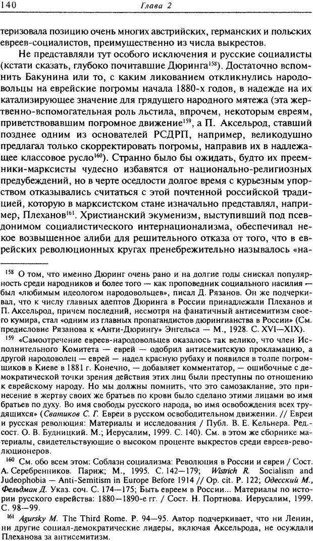 DJVU. Писатель Сталин. Вайскопф М. Я. Страница 135. Читать онлайн
