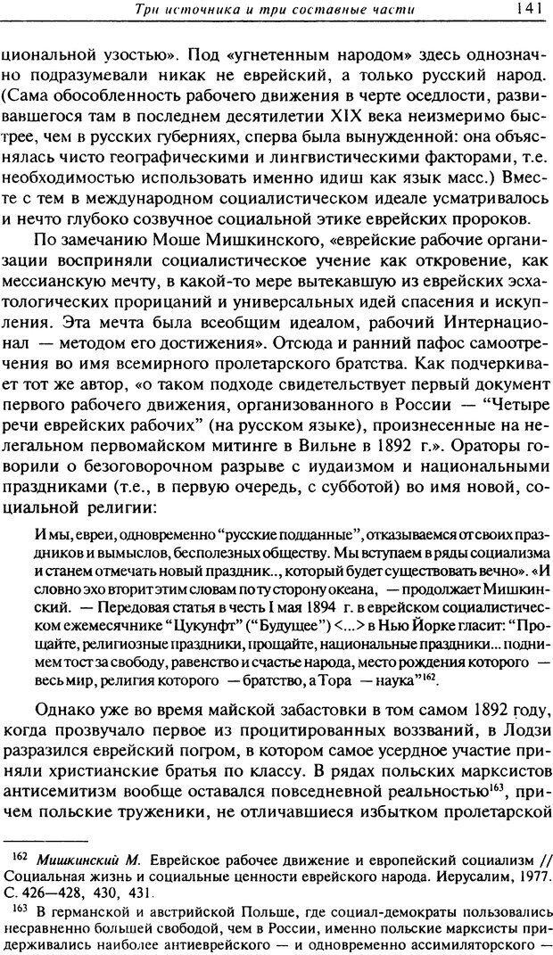 DJVU. Писатель Сталин. Вайскопф М. Я. Страница 136. Читать онлайн