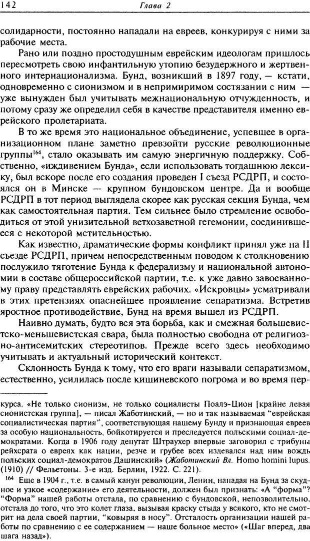 DJVU. Писатель Сталин. Вайскопф М. Я. Страница 137. Читать онлайн