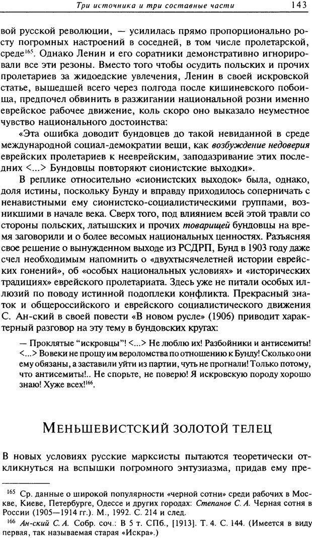 DJVU. Писатель Сталин. Вайскопф М. Я. Страница 138. Читать онлайн