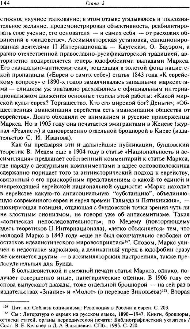 DJVU. Писатель Сталин. Вайскопф М. Я. Страница 139. Читать онлайн